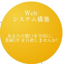 WEB・システム構築
